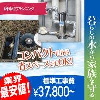 浄水器設置工事費