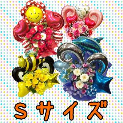 Sサイズ【バルーンフラワーアレンジ】