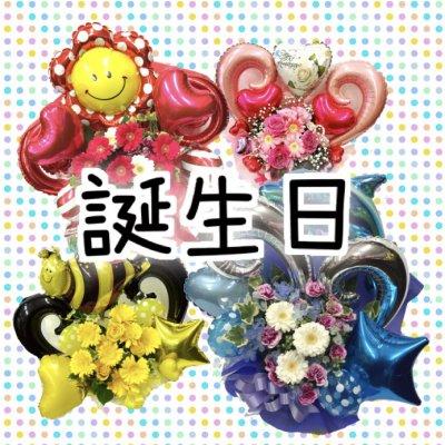 Mサイズ【誕生祝い】バルーンフラワー