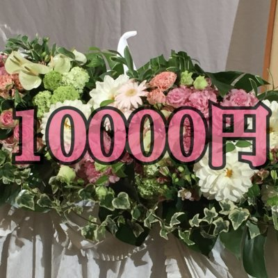 10000円[お花代チケット]