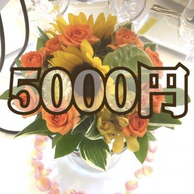 5000円[お花代チケット]