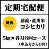 【定期便 各月 5kg×6回】清流・荒川米 特典付き!平成29年度産新米
