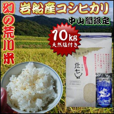 【お米10㎏コシヒカリ 贈答】幻の荒川米 天然塩付き 送料無料(一部除外)平成29年度産新米