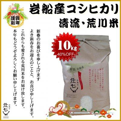 新春激安特別40%OFF【お米10kgコシヒカリ】清流・荒川米 送料無料(一部除外)平成29年度産新米