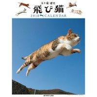 飛び猫 2018年度カレンダー 五十嵐健太著