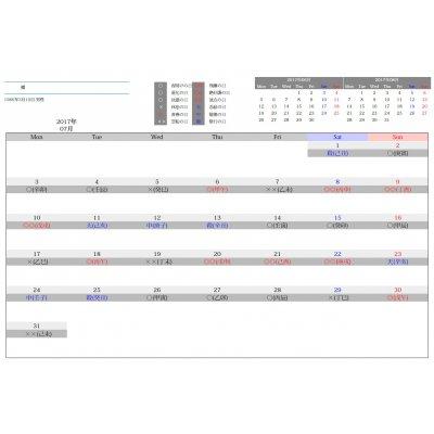 【2回目以降】運勢カレンダー3ヶ月分