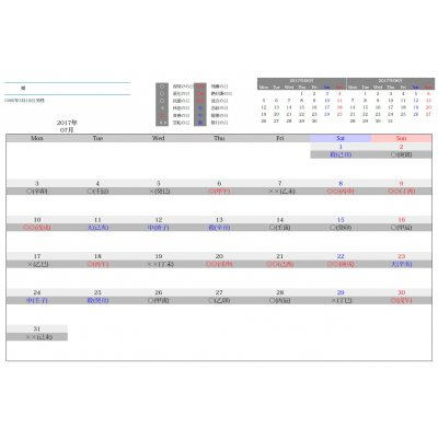 【N様決済専用】相性鑑定+カレンダーの画像3