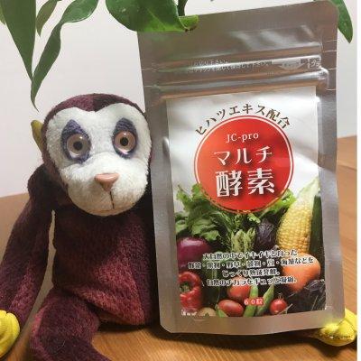 【酵素サプリ】マルチ酵素