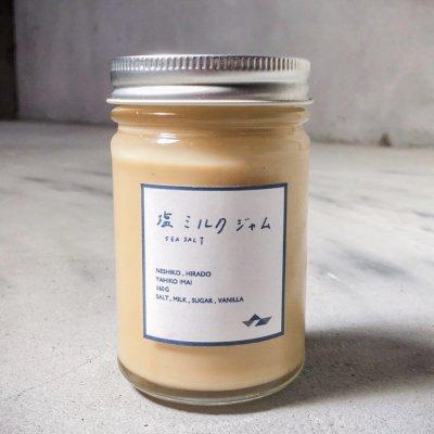 塩ミルクジャム[長崎県平戸市の釜炊き海水塩を使用]