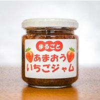 """【季節限定】福岡のブランド苺""""あまおう""""をまるごと使用した""""食べるジャム..."""