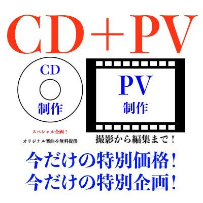 CD制作+プロモーションビデオ撮影チケット