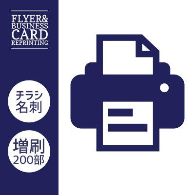 チラシ/名刺 増刷200部