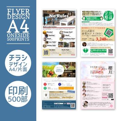 チラシ・フライヤーデザイン+印刷500部 A4サイズ/片面
