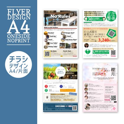 チラシ・フライヤーデザイン A4サイズ/片面