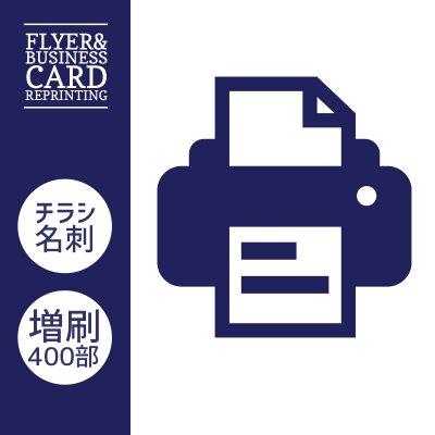 チラシ/名刺 増刷400部