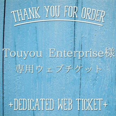 Touyou Enterprise様専用ウェブチケット[SHIKAMOKA DESIGN WORKS]