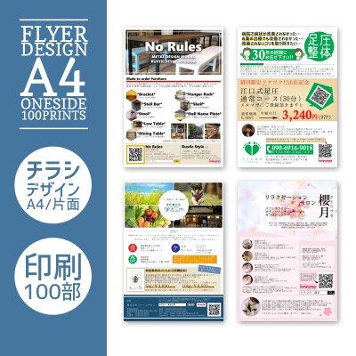 チラシ・フライヤーデザイン+印刷100部 A4サイズ/片面