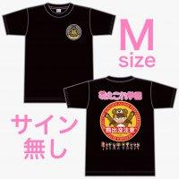 Mサイズ(サイン無し):推しメンキャラTシャツ...