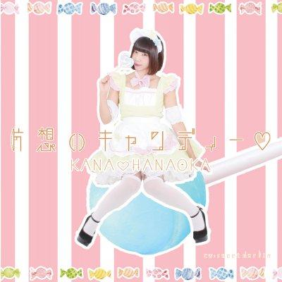 花岡香奈 / 片想いキャンディー♡