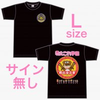 Lサイズ(サイン無し):推しメンキャラTシャツ...
