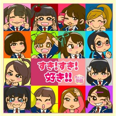 萌えこれ学園 / すき!すき!好き!!