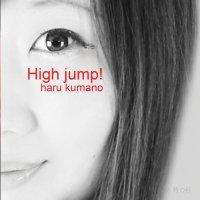 熊野はる / High jump!