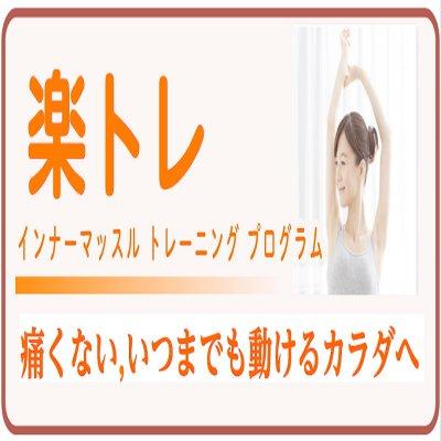 楽トレ(インナーマッスルトレーニングプログラム) 40回券