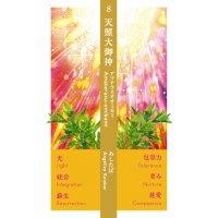 日本神界と和草カード