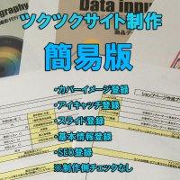 ツクツク、ショップトップページ登録代行(簡易版)