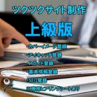 ツクツク、ショップトップページ登録代行(上級版)
