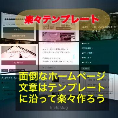 即簡!ホームページ作成用テンプレート