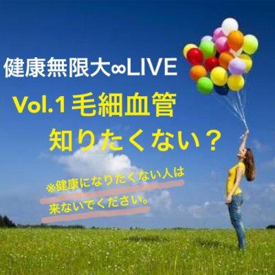 【早割】健康無限大∞Live 〜Vol.1 毛細血管、知りたくない?〜 ※健康でいたくない人は、参加しないでください。
