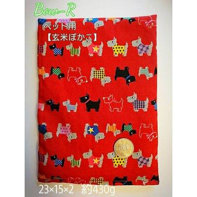 レンチンカイロ ペット用【玄米ぽかこ】 23×15×2 430g