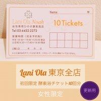 更新10回チケット|通常27,500円→26,500円!【店頭決済・受渡のみ】