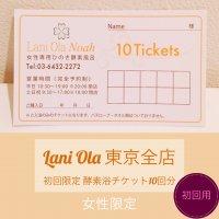 初回10回チケット|通常27,500円→26,500円!【店頭決済・受渡のみ】