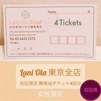 初回4回チケット|通常13,200円→11,000円!【店頭決済・受渡のみ】