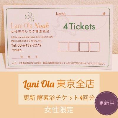 更新4回チケット 通常13,200円→12,200円!【店頭決済・受渡のみ】