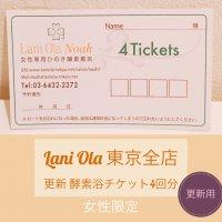 更新4回チケット|通常13,200円→12,200円!【店頭決済・受渡のみ】