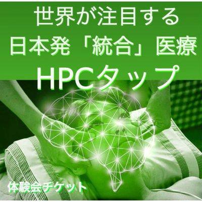 世界が注目する最先端の統合医療「HPCタップ」説明・体験会参加チケット