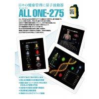 日々の健康管理に!量子波動器 ALL-ONE275