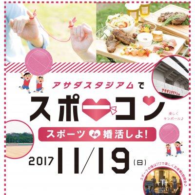 【2017年11月19日開催!】アサダスタジアムでスポーツ婚活!