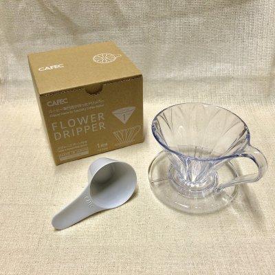 CAFEC 樹脂製円すいフラワードリッパー cup1