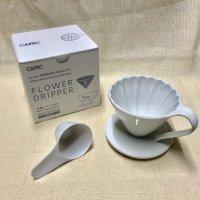 CAFEC 有田焼円すいフラワードリッパー cup1 【ホワイト】