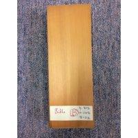 天然木 檜の表札B