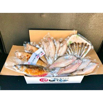 【送料無料】一夜干し・焼き魚セット