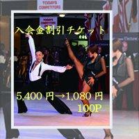 店頭決済専用【入会金割引チケット】5400円をキャンペーンにつき→1080円 100p