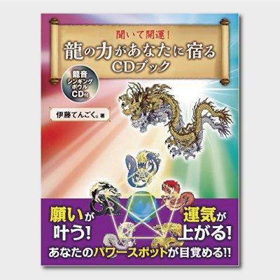 聞いて開運!龍の力があなたに宿るCDブックの画像1
