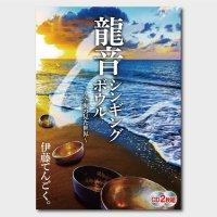 CD2枚組 「龍音シンギングボウル ~空海の見た世界~」