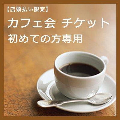 ふじげん カフェ会11月13日20時から(初めての方お一人の場合)店頭払いのみの画像1