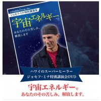 ジョセフ・ミナ特別講演会DVD「宇宙のエネルギーであなたのその苦しみ、解放します。」
